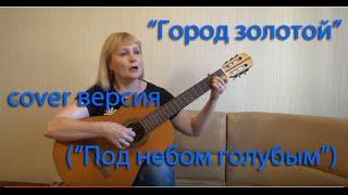 """""""Город золотой"""" (""""Под небом голубым""""), cover"""
