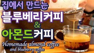아몬드 커피 만들기| 블루베리 커피 만들기 | 달고나커…
