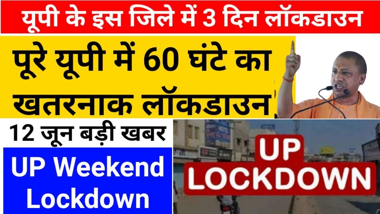 Download UP weekend lockdown today update,UP weekend lockdown 60 hours,Today breaking News, Saturday lockdown