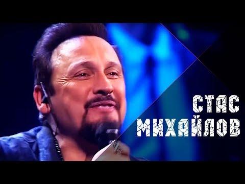 Стас Михайлов - Новые и лучшие песни 2016