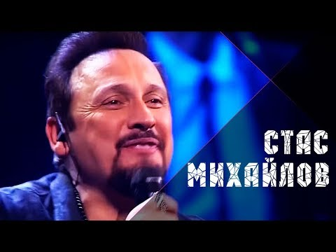 Стас Михайлов Страдая,Падая,Взлетая...