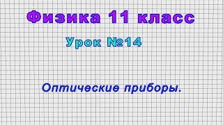 Физика 11 класс (Урок№14 - Оптические приборы.)