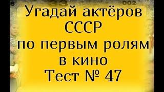 Тест 47. Угадай актёров СССР по первым ролям в кино