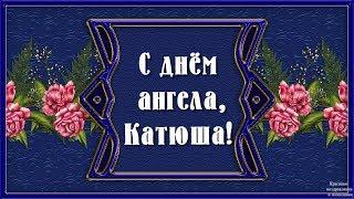 С днём ангела Катюша,Екатерина