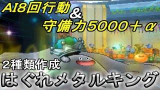ドラクエジョーカー3プロフェッショナル 2種類作成 はぐれメタルキング kazuboのゲーム実況