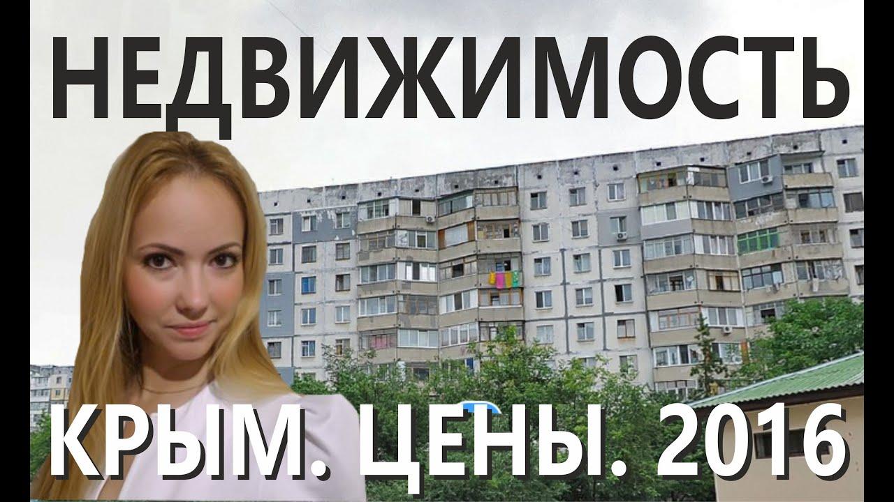 Продажа недвижимости в крыму. Цены, описание, фото объектов недвижимости крыма. Последние новости и аналитические статьи.