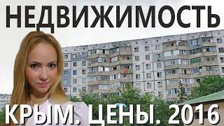 видео Сколько стоить продать Крым? О чем могут говорить Трамп и Путин
