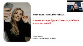 Личный Бренд зачем и почему ! Анна Кирдянова