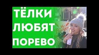 Девушки Признались   Мы Тоже Любим Порно Фильмы Пранк На Русском 2017