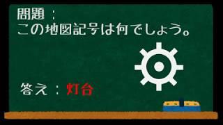 地図記号1 | [中学受験][社会][地理][問題集] 地図記号 検索動画 4