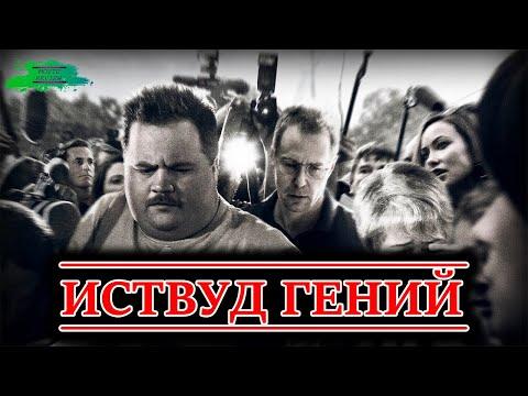 Дело Ричарда Джуэлла - ОБЗОР MOVIE REVIEW