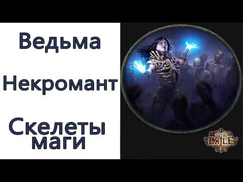 Path of Exile: (3.7) Ведьма - Некромант - Скелеты-маги ( Summon Skeletons )