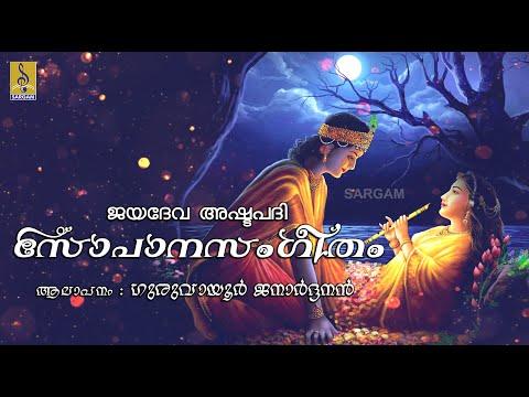 Jayadeva Ashtapathi Sopana Sangeetham Jukebox | Guruvayoor Janardhanan
