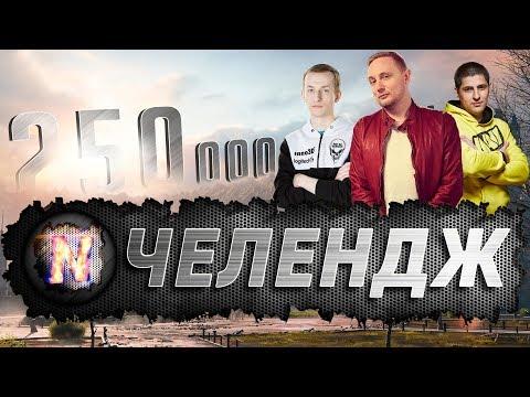 Челендж на 250.000 рублей! __NIDIN__, Jove и LeBwa