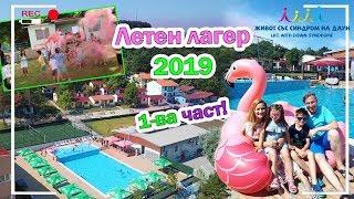 Летен Лагер 2019 🦩 1-ВА ЧАСТ!  😍🌴 🦠Живот със Синдром на Даун