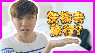 和朋友去旅行?如何去旅行?去旅行没有钱? | Travelling With Friends? How To Travel ?No Money To Travel ? | CodyHongTV