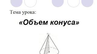 Объем конуса (начало урока)