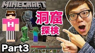 【マインクラフト】ヒカキンのマイクラ実況 Part3 初めての洞窟探検! thumbnail