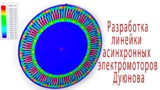 МК Дуюнова - разработка линейки асинхронных электромоторов