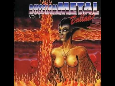 "MetalRus.ru (Heavy / Power / Thrash / Death Metal). ""Russian Metal Ballads. Vol. 1"" (1994)"