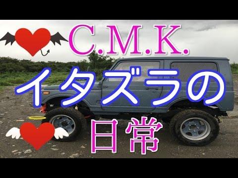 C.M.K.の日常 [イタズラ・ドッキリ]