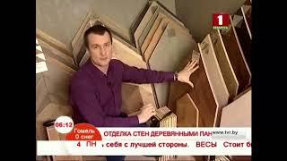 видео деревянные панели