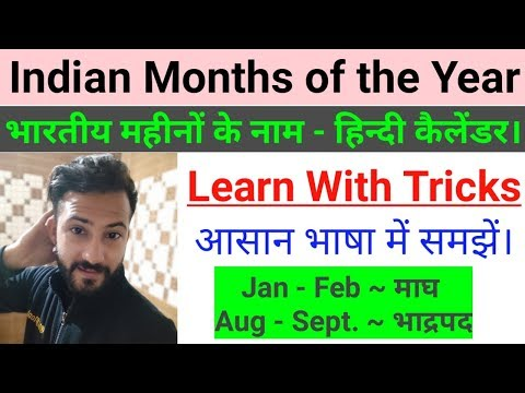Indian Months of the year - Indian Calendar || Tricks & Shortcuts