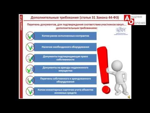 Дистанционное обучение по 44-ФЗ с выдачей диплома или