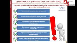 Обучение Тендеры по 44-ФЗ. Часть 2.
