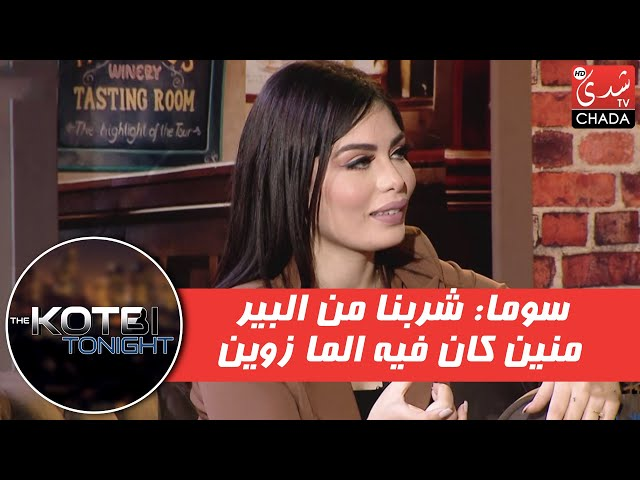 سوما : شربنا من البير منين كان فيه الما زوين