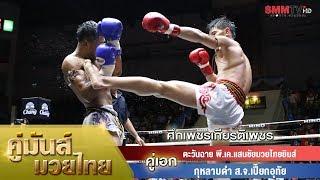 คู่เอก-ตะวันฉาย-พี-เค-แสนชัยมวยไทยยิมส์-กุหลาบดำ-ส-จ-เปี๊ยกอุทัย-tawanchai-vs-kularbdam