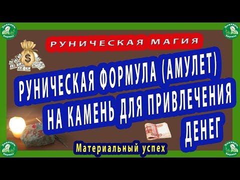 РУНИЧЕСКАЯ МАГИЯ | РУНИЧЕСКАЯ ФОРМУЛА(АМУЛЕТ) НА КАМЕНЬ ДЛЯ ПРИВЛЕЧЕНИЯ ДЕНЕГ(Материальный успех $💰