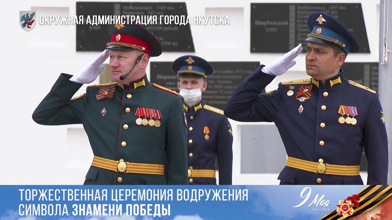 Торжественная церемония водружения символа Знамени Победы