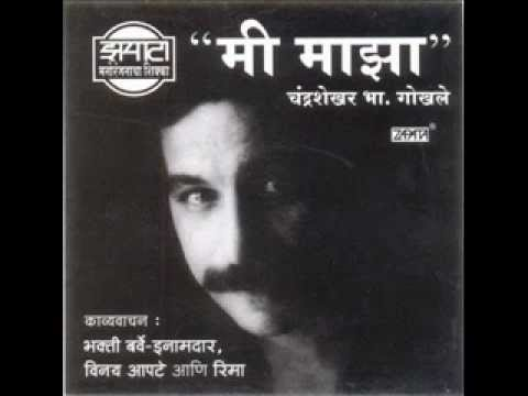 me maza chandrashekhar gokhale audio