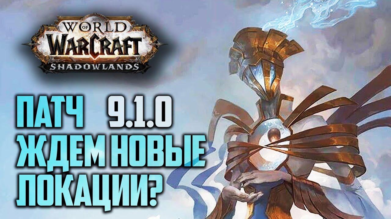 Новые локации и старт киберспортивного сезона WoW | Новости Warcraft
