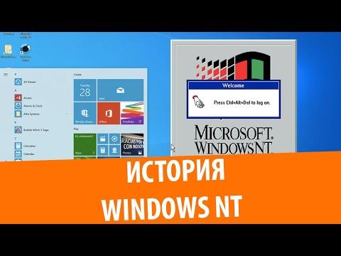 Обновление с Windows NT 3.1 до Windows 10