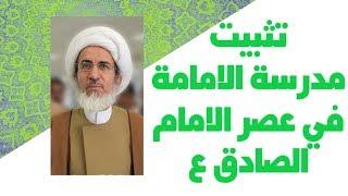 تثبيت مدرسة الامامة في عصر الامام الصادق ع - الشيخ حبيب الكاظمي
