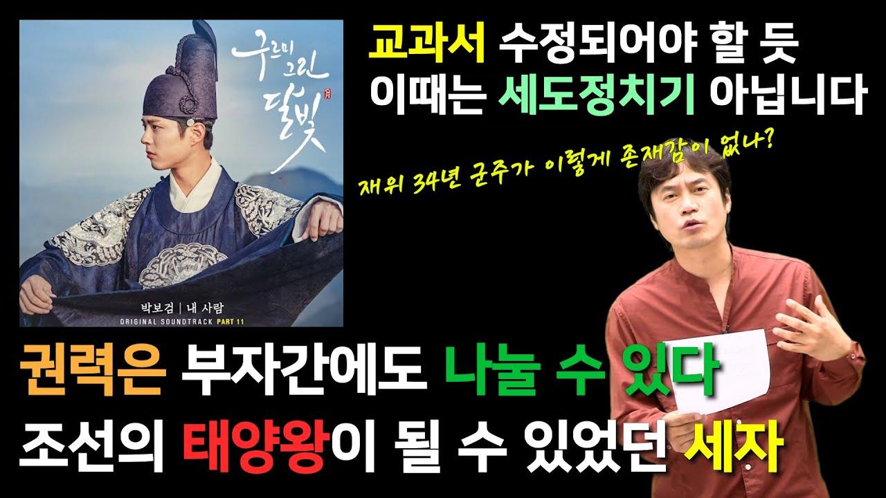 애틋 군주 순조, 정조의 기품 효명세자, 겸손 김조순? (17분순삭ver.)