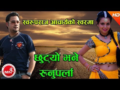 New Nepali Song 2074/2017 | Chhutyau Bhane - Swaroop Raj Acharya Ft. Nita & Suresh