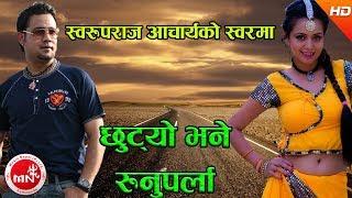 New Nepali Song 2074/2017 | Chhutyau Bhane - Swaroop Raj Acharya Ft. Nita & Suresh thumbnail