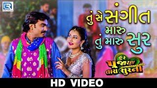 JIGNESH KAVIRAJ Tu Se Sangit Maru Tu Maru Sur | VIDEO SONG | Chini Raval | New Gujarati Movie 2018