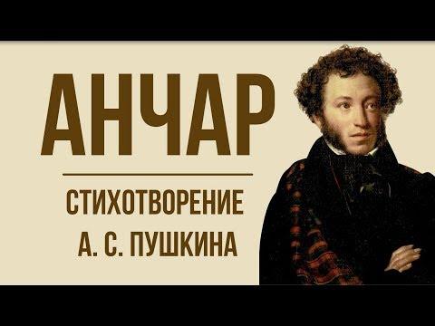 «Анчар» А. Пушкин. Анализ стихотворения