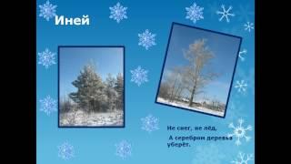 презентация по окружающему миру 2 класс в гости к зиме