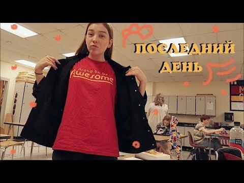 последний день в школе (vlog 28) | Polina Sladkova