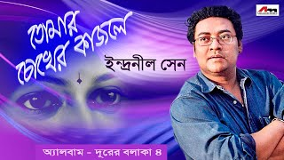 Tomar Chokher Kajole | Indranil Sen | Durer Balaka Vol 4 | Bengali Songs 2018 | Atlantis Music