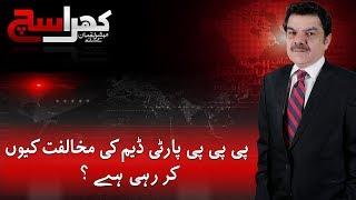 PPP Party Dam Ki Mukhalfat Kyun Kar Rahi Hai ? | Khara Sach | SAMAA TV