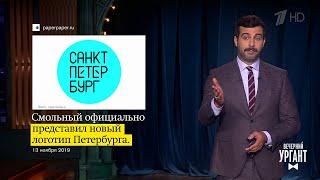 Про новый логотип Санкт-Петербурга, самого сексуального мужчину и нового солиста Ленинграда.
