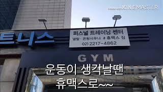 장안동헬스 휴맥스짐