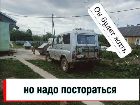 Ремонт кузова УАЗ 469 часть 1..
