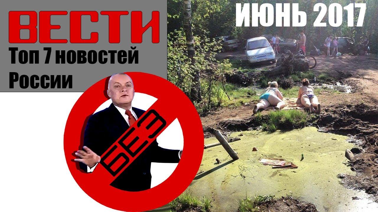 Самые интересные новости на сегодня в россии и